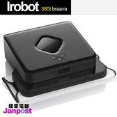 [建軍電器] 促銷現貨 15個月保固 台灣原廠公司貨 Irobot 380t braava 乾濕兩用 拖地機 roomba