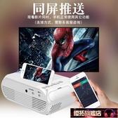 投影機 樂佳達yg320手機家用投影儀高清微型迷你便攜投影機1080p家庭影院 優拓