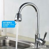 延伸過濾廚房洗菜加長可旋轉節水起泡花過濾器  Dhh7170【潘小丫女鞋】