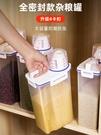 密封罐五谷雜糧收納盒儲物罐子糧食儲存食品級塑料大容量豆子豆類