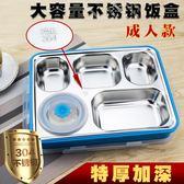加大便當盒304不銹鋼學生保溫飯盒上班族成人快餐盒便攜分格餐盤早秋促銷