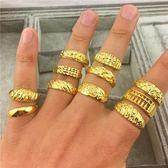 越南沙金鍍金女士可調節戒子情侶對戒結婚飾品歐幣仿黃金男士戒指【父親節禮物】