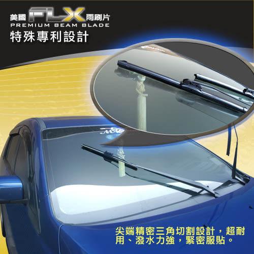 美國FLX軟骨雨刷(1入)14吋~26吋尺寸任選 汽車雨刷【DouMyGo汽車百貨】