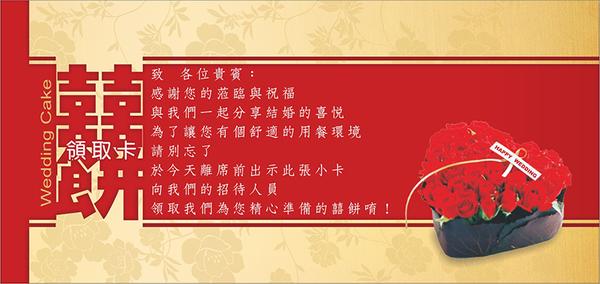 熱情玫瑰 喜餅領取卡 囍餅券 喜餅卡  喜餅提貨券  喜餅兌換卡【皇家結婚用品百貨】