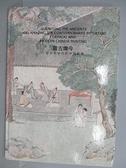 【書寶二手書T4/收藏_FH5】震古鑠今-從宋到當代的中國藝術