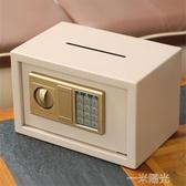 大容量密碼箱網紅保險櫃存錢罐大人用家用儲存盒紙幣儲錢可存可取 中秋節全館免運