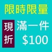 【1件折100元】