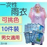 『時尚監控館』((ZU-08)一次性雨衣【10件裝】可挑色 男女適用輕便套頭式 臨時雨衣 拋棄式雨衣
