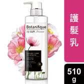 瑰植卉 Botanifique By LUX Premium植萃修護柔順護髮乳510g