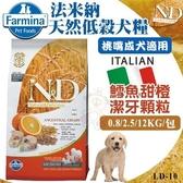 *KING WANG*法米納ND天然低穀糧《挑嘴成犬-鱈魚甜橙(潔牙顆粒)》12KG【LD-10】