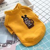 新款姜黃色寵物衣服小狗狗衣服幼犬比熊博美泰迪貴賓衣服秋冬裝  卡布奇諾