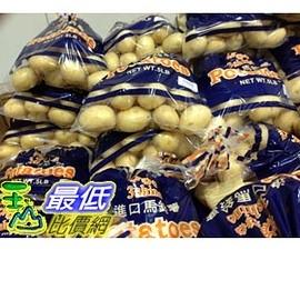 [COSCO代購] 進口白玉馬鈴薯 WHITE POTATO 2.2KG _C62798