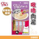 日本CIAO 啾嚕肉泥-奢華鮪魚+龍蝦 14g*4/包貓零食【寶羅寵品】