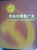 【書寶二手書T6/政治_ZCM】黨的光輝照廣東:中國共產黨成立80週年展覽_簡體書