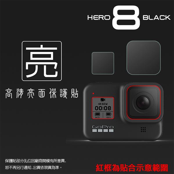◆亮面鏡頭保護貼 GoPro HERO8 Black / HERO9 Black 鏡頭+螢幕 保護貼 軟性 亮貼 鏡頭貼 螢幕貼 保護膜