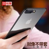 銳舞蘋果iPhone8手機殼7Plus套/