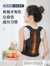 矯正帶駝背矯正器成年女矯姿背帶糾正背部改善脊椎脊柱側彎神器挺拔自信 風尚