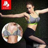 運動內衣女防震跑步健身專業聚攏瑜伽背心式防下垂定型無鋼圈文胸