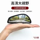 倍思 大視野倒車輔助鏡 後視小圓鏡 輔助鏡 360度調節 盲點鏡 倒車廣角鏡 防死角 超車防碰撞