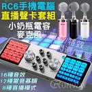 RC6聲卡+小奶瓶麥克風 12種音效 混響 變聲 場景 直播絕不冷場 多種聲效 簡易操作 伴奏 直播