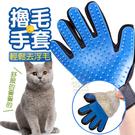 犬貓通用擼毛手套 除毛手套 寵物洗澡手套 貓狗清潔手套 隨機出貨【BD116】《約翰家庭百貨