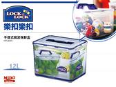 《Midohouse》LOCK&LOCK『韓國樂扣樂扣 HPL889手提式微波保鮮盒』(12L)