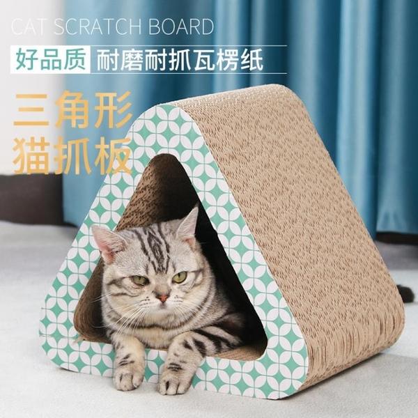 耐磨貓抓板窩立式沙發角多功能瓦楞紙貓爪板磨爪器貓咪用品玩具