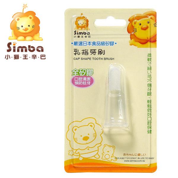 小獅王辛巴simba 乳指牙刷