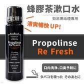 日本 Propolinse 勁涼黑哈煙專用 蜂膠茶漱口水隨身瓶 100ml【櫻桃飾品】【29942】