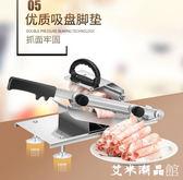 自動送肉 切片機家用手動切肉機商用肥牛羊肉卷切片凍肉刨肉機【艾米潮品館】