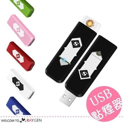 超人氣USB充電式點煙器 打火機