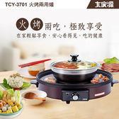 福利品 大家源 火烤兩用爐TCY-3701