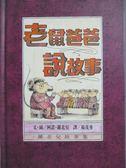 【書寶二手書T1/少年童書_QHX】老鼠爸爸說故事_楊茂秀, 阿諾羅北兒
