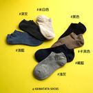 日本經典色素面腳踝襪/7色【558042...