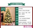 圣誕樹掛件掛飾1.2 1.5 1.8 2.1 2.4 3米加密套餐圣誕節裝飾飾品 蜜拉貝爾
