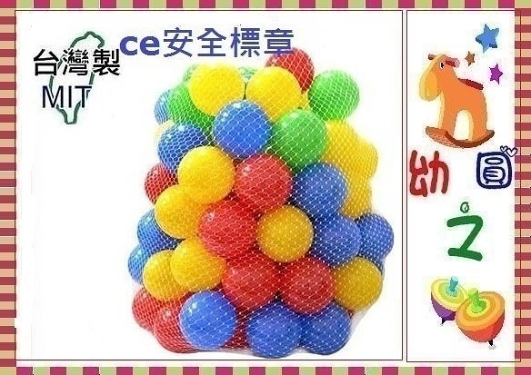 *幼之圓*遊戲彩球 ~亮彩款~安全無毒~(球屋、球池專用)~100球賣場~台灣製~CE認證~SGS檢驗~外銷多國