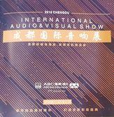 【停看聽音響唱片】【CD】2018成都國際音響展限量VIP進口紀念CD
