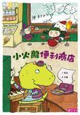 (二手書)小火龍便利商店