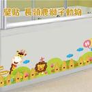 Loxin 壁貼 長頸鹿獅子動物 牆貼 ...