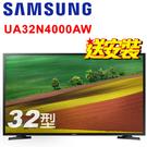 《送壁掛架及安裝》Samsung三星 32吋32N4000 HD液晶電視(UA32N4000AW)