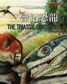 (二手書)恐龍大事紀:三疊紀恐龍