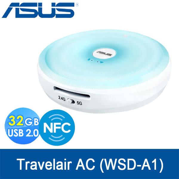 【免運費】ASUS 華碩 Travelair AC (WSD-A1) 攜帶式無線儲存媒體 32G / USB / NFC / 802.11AC / SD讀卡機