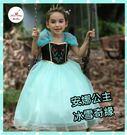 預購【萬聖節】 安娜公主 愛紗公主 冰雪奇緣 兒童禮服 迪士尼艾莎蘇菲亞 幼稚園派對 洋裝