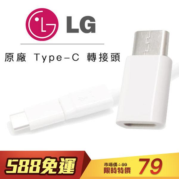 LG 原廠 Type-C 轉接頭 micro USB 轉換器 USB-C 傳輸線 G5 P9 M10