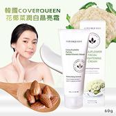 (NG商品-效期05/02) 韓國COVERQUEEN花椰菜潤白晶亮霜60g
