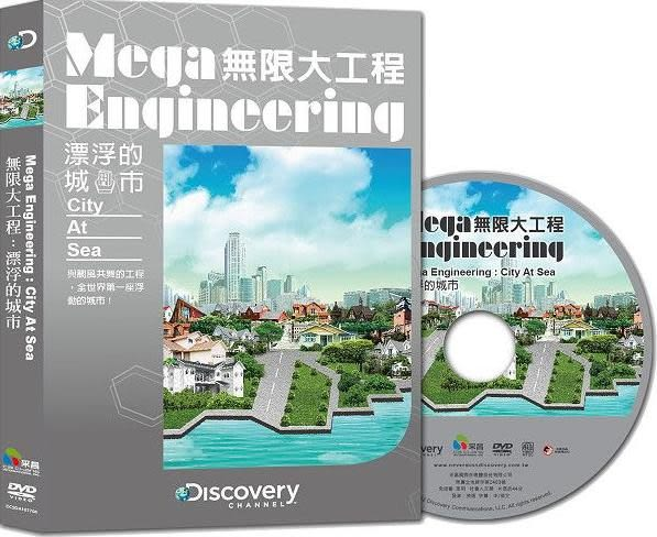 無限大工程:漂浮的城市 DVD (音樂影片購)