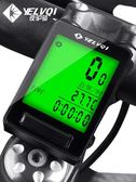 腳踏車碼錶防水里程碼錶中文無線按鍵夜光單車配件【3C玩家】