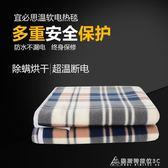 電熱毯雙人雙控調溫電褥子單人安全保護電熱毯學生床宿舍防水 酷斯特數位3c igo