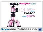 粉色限量版! FOTOPRO 富圖寶 TX-PRO II/TXPRO 2/ TXPRO2 (含雲台及背袋)