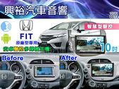 【專車專款】08~14年HONDA FIT 專用10吋觸控螢幕安卓聲控多媒體主機*藍芽+導航+安卓*無碟四核心